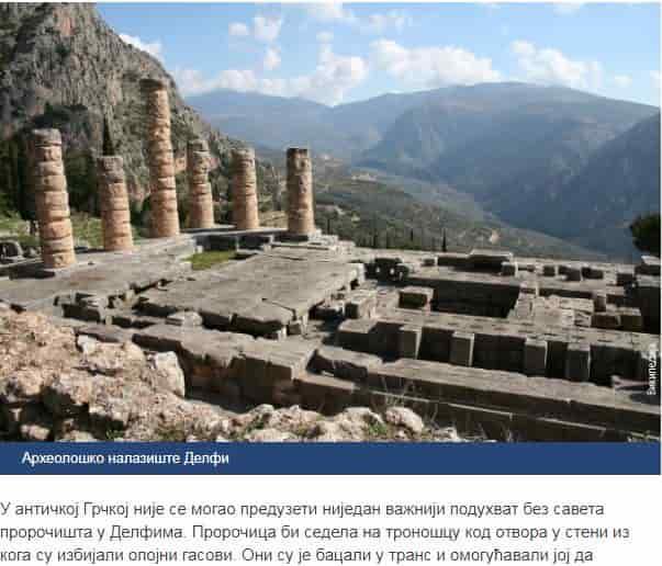 «Στην αρχαία Ελλάδα, κανείς δεν μπορούσε να κάνει ένα σημαντικό εγχείρημα χωρίς να συμβουλευτεί την προφητεία των Δελφών»