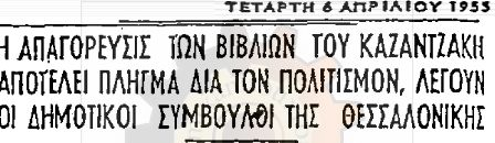 N Kazantzakis 6.4.1955 CE92