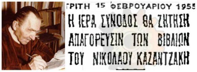 kazantzakis 1 900x333 1