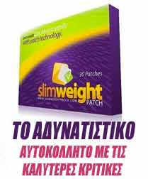 Slim Weight Patch Greece