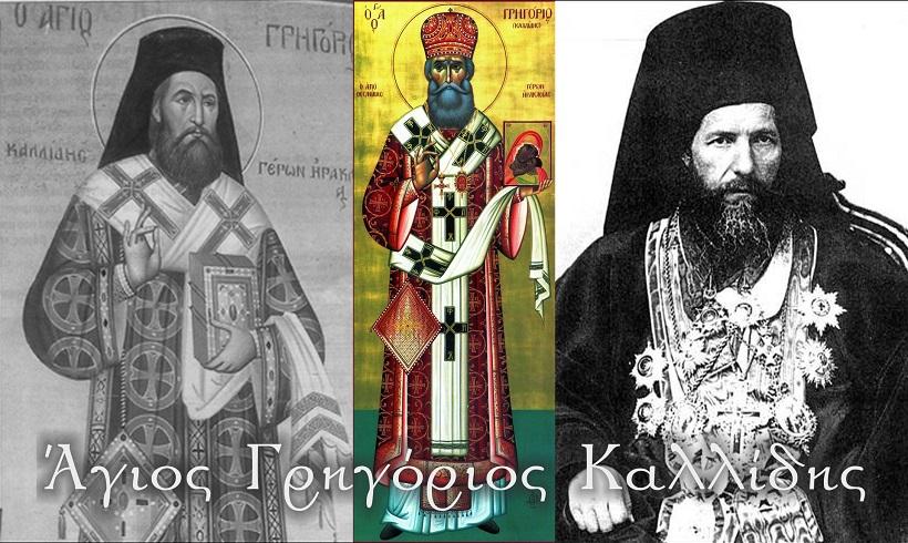 Αποτέλεσμα εικόνας για Ο άγιος Γρηγόριος Καλλίδης,