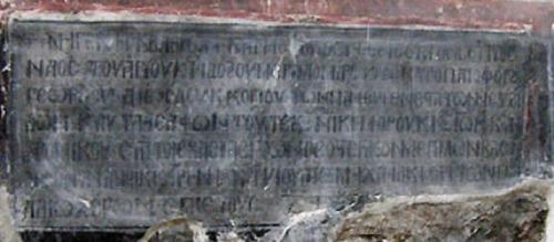Η κτητορική επιγραφή του βυζαντινού ναού του Αγίου Γεωργίου στην Ομορφοκκλησιά Καστοριάς.