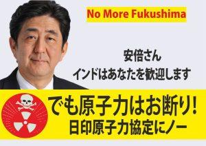 CNDP-abe-japani