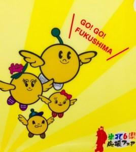 go-go-fukushima
