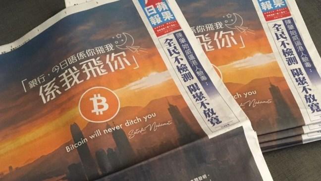 publicidad de página completa sobre Bitcoin