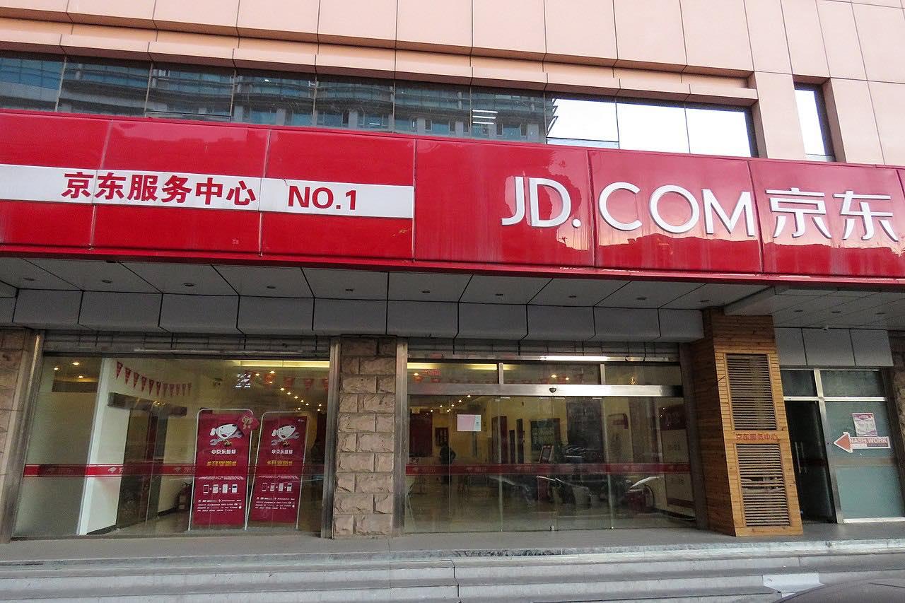 jd.com yuan digital