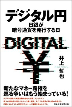 yen digital libro