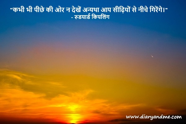 rudyard kipling quotes in hindi