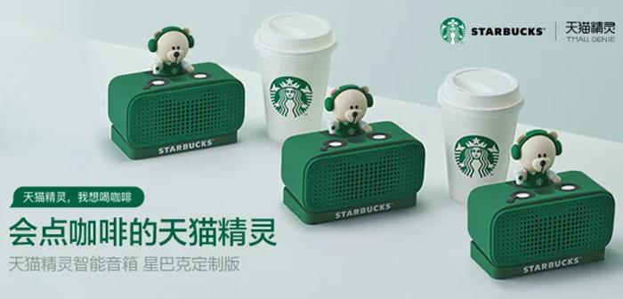Tout d'abord il y a une version Starbucks du Génie Tmall, un morceau de merchandising pour les collectionneurs et les fans purs et durs de la société.
