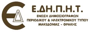 ΣΥΝΕΡΓΑΣΙΑ ΜΕ Ένωση Δημοσιογράφων Περιοδικού και Ηλεκτρονικού Τύπου (Ε.ΔΗ.Π.Η.Τ) Μακεδονίας – Θράκης