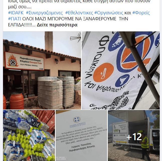 Δίκτυο αλληλεγγύης 28.540 γευμάτων στήθηκε από το ΙΔΑΦΚ και τις συνεργαζόμενες οργανώσεις για τα σώματα ασφαλείας.