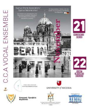 CHOIR WORLD PROJECT_2021 Cyprus Choral Association
