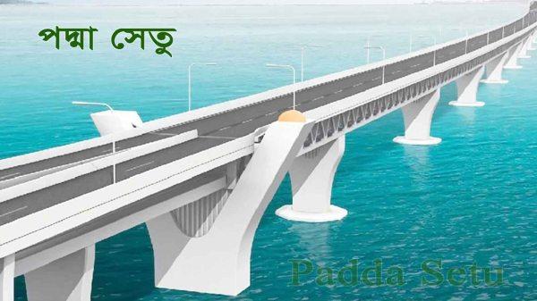 পদ্মা সেতু