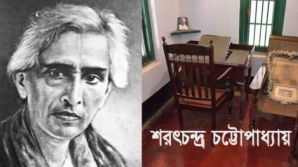 শরৎচন্দ্র চট্টোপাধ্যায়: বাংলা সাহিত্যের অপরাজেয় কথাশিল্পী