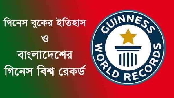 গিনেস বুক: বাংলাদেশের কয়েকটি গিনেস বিশ্ব রেকর্ড