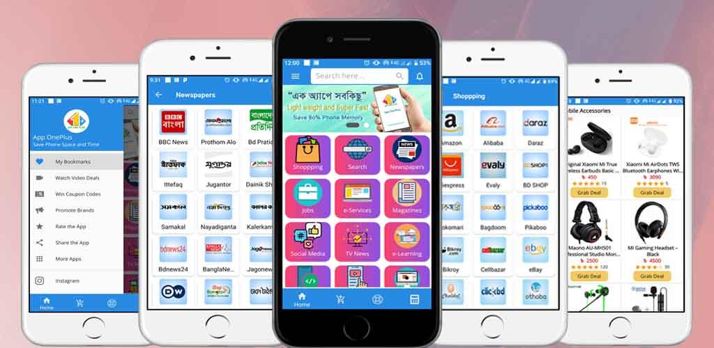 """All in One App """"App One Plus"""" এক অ্যাপে সবকিছু"""