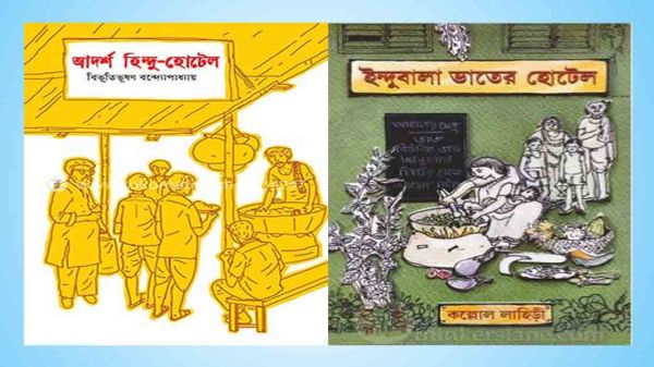 আদর্শ হিন্দু হোটেল ও ইন্দুবালা ভাতের হোটেল -বাংলা সাহিত্যের মানিকজোড়
