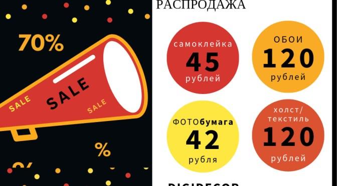 ТОТАЛЬНАЯ % РАСПРОДАЖА 70 % DIGIDECOR