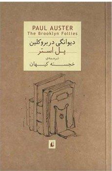 کتاب دیوانگی در بروکلین