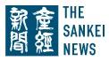 The Sankei News
