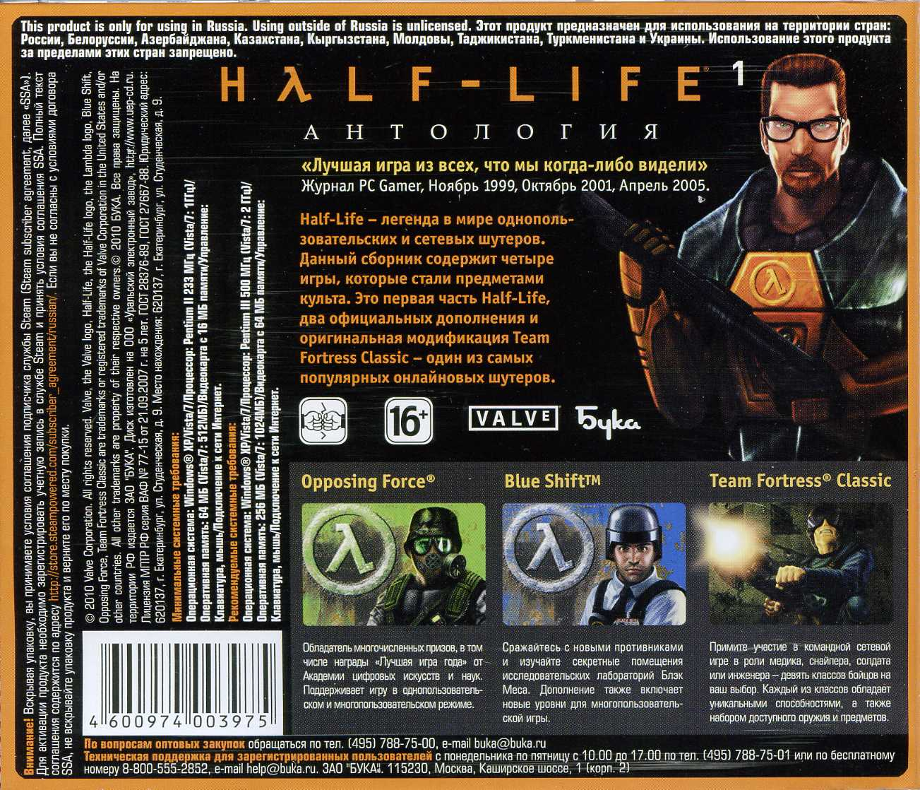 Buy Half Life 1 Anthology Activation Key In Steam And