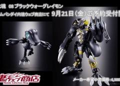 Digivolving Spirits 08 será: BlackWarGreymon