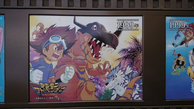 Toei Animation Museo 2018
