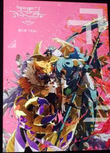Digimon Adventure Tri 5 Kyosei