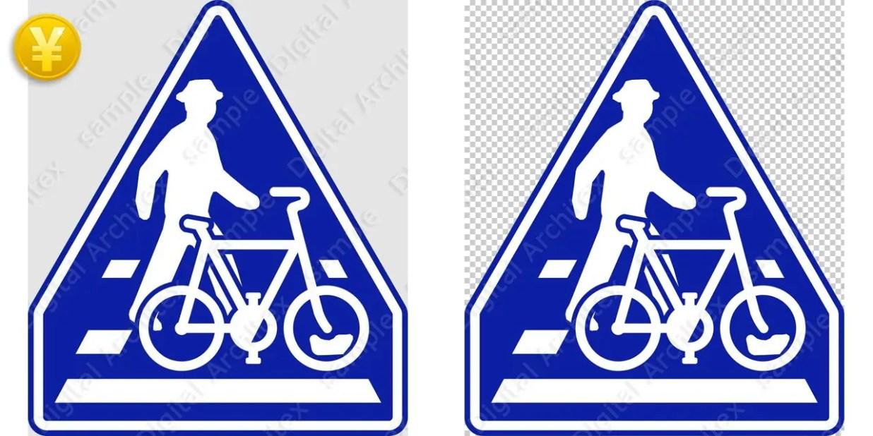 2D,illustration,JPEG,png,traffic signs,マーク,道路標識,切り抜き画像,横断歩道・自転車横断帯の交通標識のイラスト,指示標識