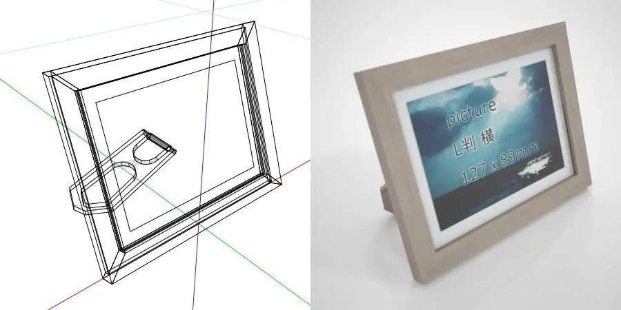 無料 商用可能 フリー素材 formZ 3D インテリア interior 雑貨 miscellaneous goods 額縁 picture frame ピクチャーフレーム art frame アートフレーム L判サイズ横 写真たて