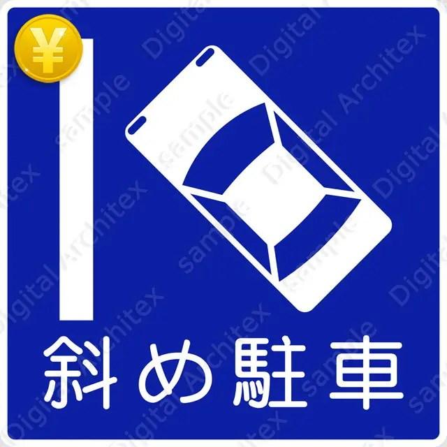 2D,illustration,JPEG,png,traffic signs,マーク,道路標識,切り抜き画像,斜め駐車の交通標識のイラスト,規制標識