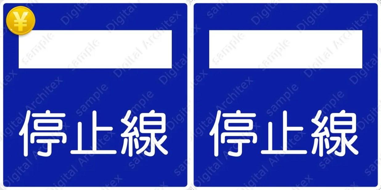 2D,illustration,JPEG,png,traffic signs,マーク,道路標識,切り抜き画像,停止線の交通標識のイラスト,指示標識