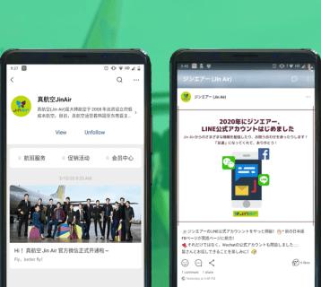 WeChat Jin Air x digital 38 VN