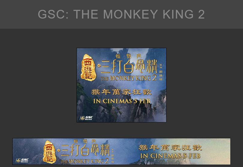 A set of GDN Banner Ads for GSC Movies: The Monkey King 2 - Digital Advertising