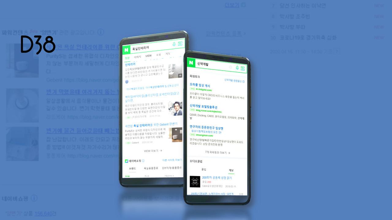 Geberit - Naver Marketing