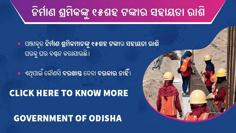 Odisha-labour card list-2020