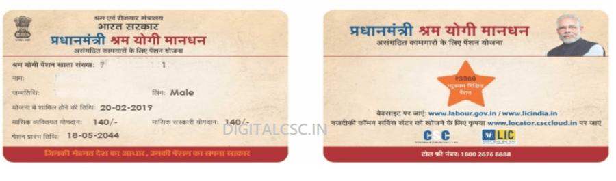 Pradhan Mantri Shram Yogi Mandhan Pension Yojana  CARD