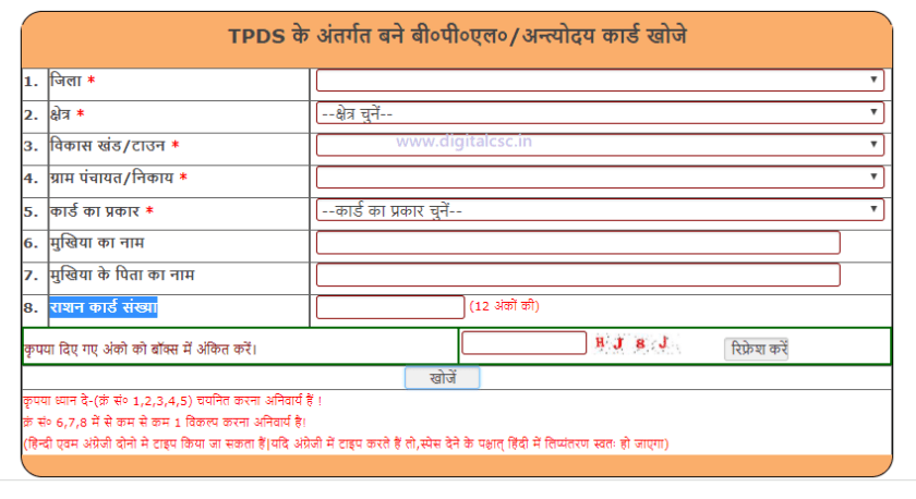 UP BPL Card List form