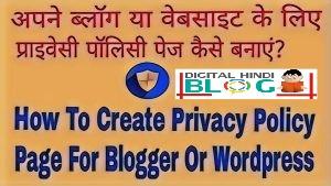 Privacy-Policy-Page-Banaye-Website-Ke-Liye