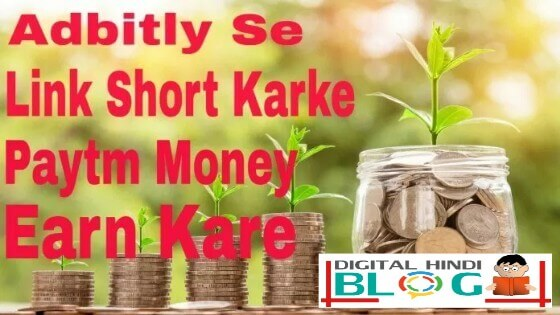 Adbitly-link-short-and-earn-paytm-cash