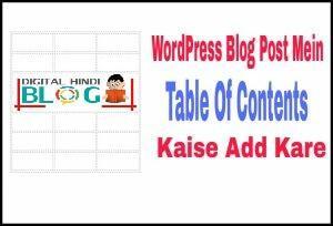 Wordpress-Ke-Blog-Post-Mein-Table-Kaise-Add-Kare