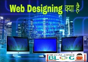 what-is-website-designing-Web-Designing-Kya-Hai