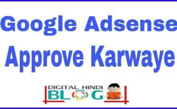 Google Adsense Jaldi Approve Pane Ke Tips