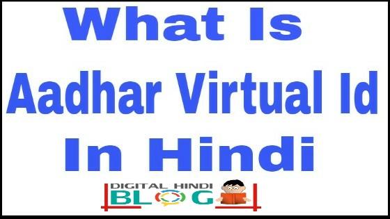 What-Is-Aadhar-Virtual-Id-In-Hindi