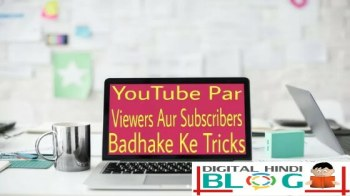 Youtube Mein Viewers And Subscribers Pane Ke Tips