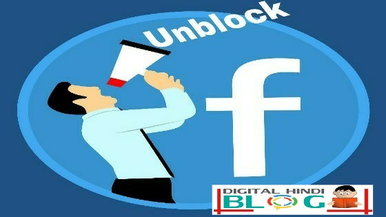 Facebook-Se-Apne-Website-Ka-Url-Unblock-Kaise-Kare