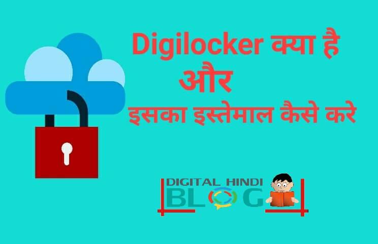 Digilocker Kya Hai Aur Iska Use Kaise Kare