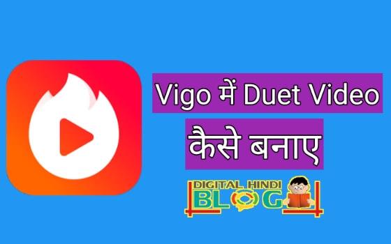 Vigo video me Duet Video kaise banaye