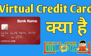 What is Virtual credit card in Hindi