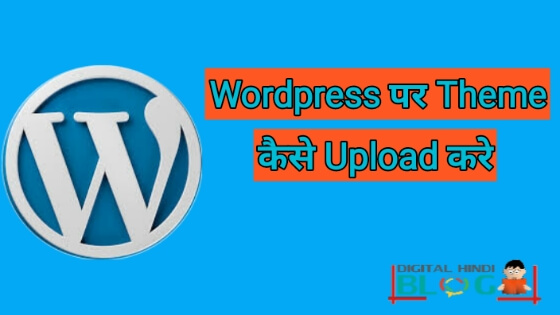 Wordpress Par Theme Kaise Upload Kare